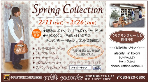 2012.Spring Collection画像 ブログ用