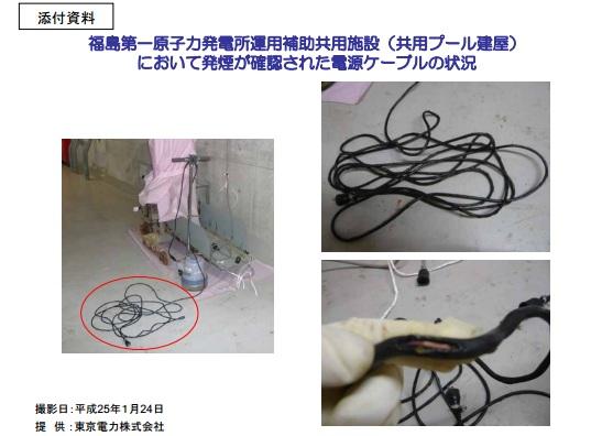 東電緊急会見2
