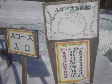 s-前田森林公園冬期コース (9)