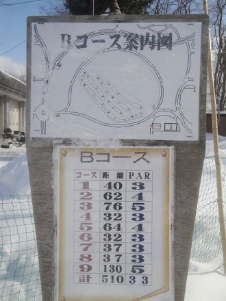 s-前田森林公園冬期コース (3)