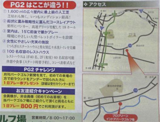 0201パーク新聞より_1 (3)