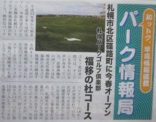 0201パーク新聞より_1 (1)