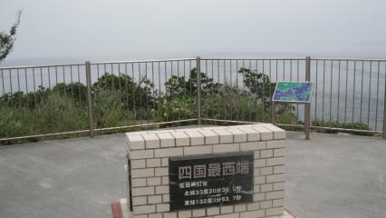 佐田岬最西端碑