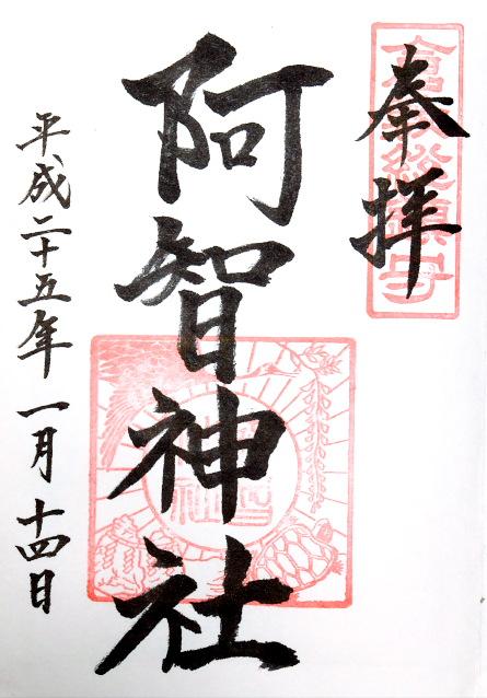 阿智神社(岡山県)