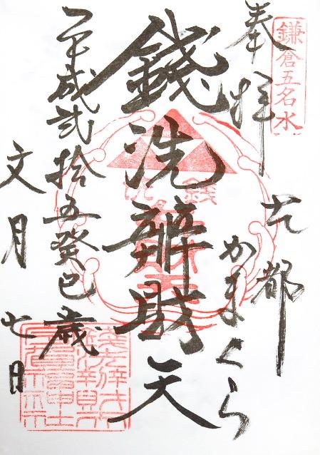 宇賀福神社(銭洗弁財天)(神奈川県)