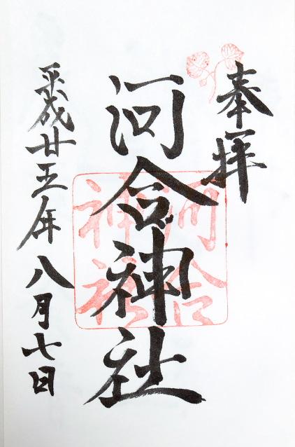 河合神社(京都府)