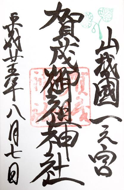 賀茂御祖神社(下賀茂神社)(京都府)