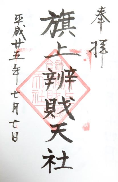 旗上弁財天(神奈川県)