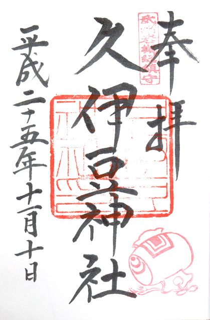 久伊豆神社(埼玉県さいたま市)