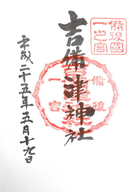 吉備津神社(広島県)