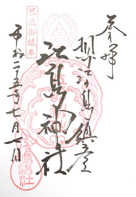 江島神社-1(神奈川県)