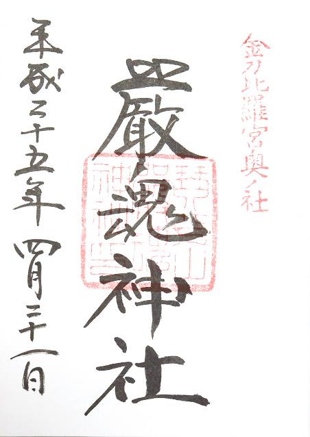 厳魂神社(香川県)