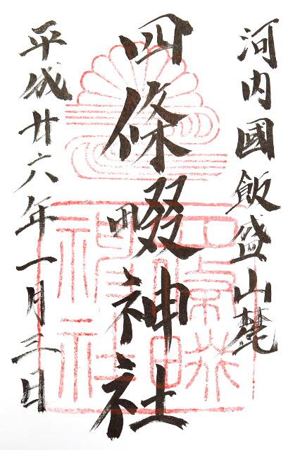 四条畷神社(大阪府四条畷市)
