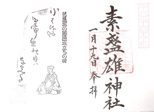 素盞雄神社(東京都荒川区)