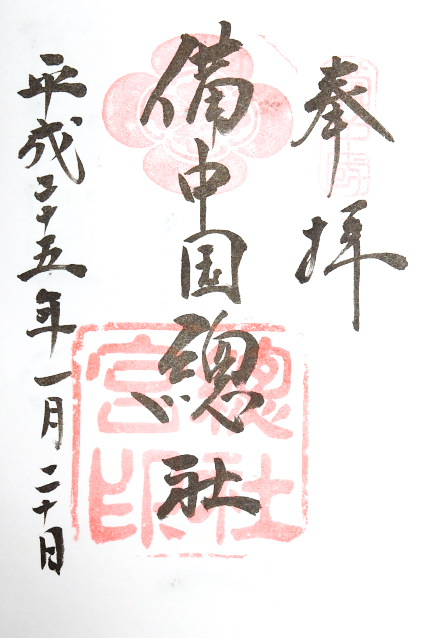 総社宮(岡山県)