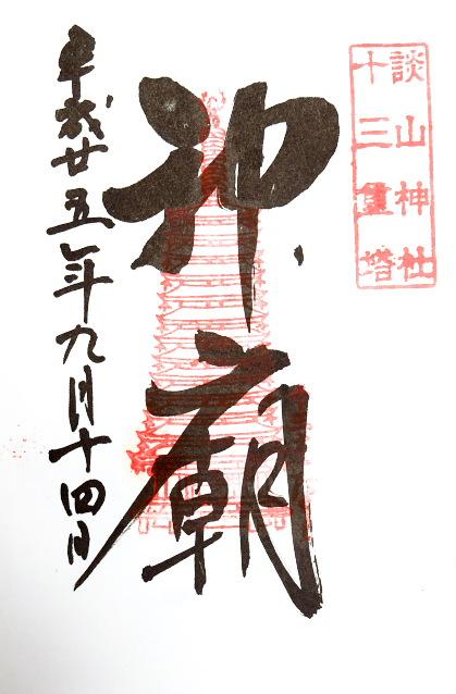 談山神社-3(奈良県)