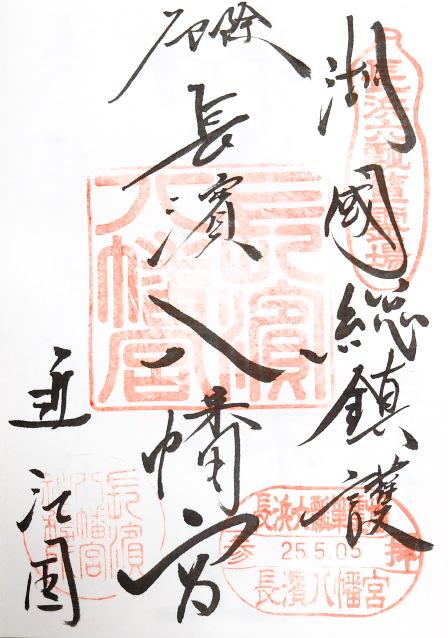 長浜八幡宮(滋賀県)