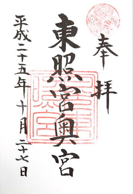 東照宮奥宮(栃木県)