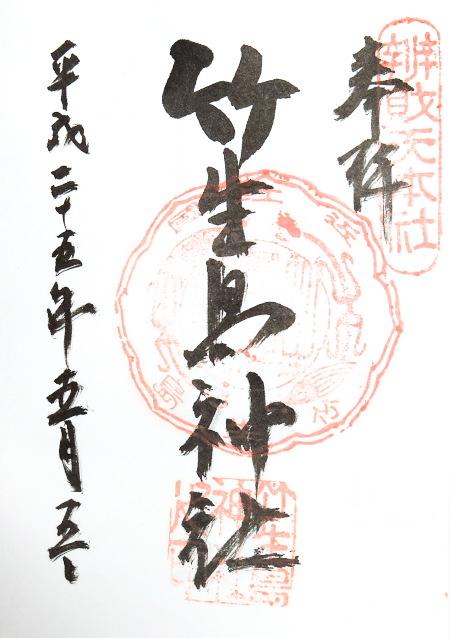 都久夫須麻神社(滋賀県)