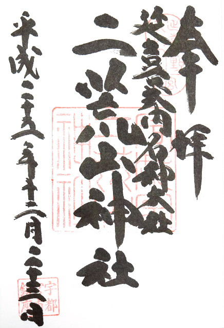 二荒山神社(栃木県宇都宮市)