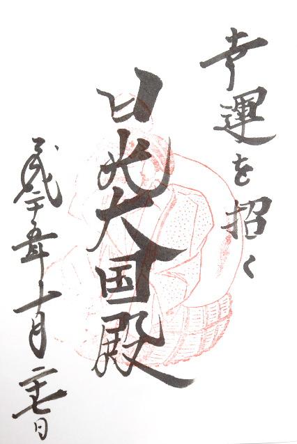 日光大黒殿(栃木県日光市)