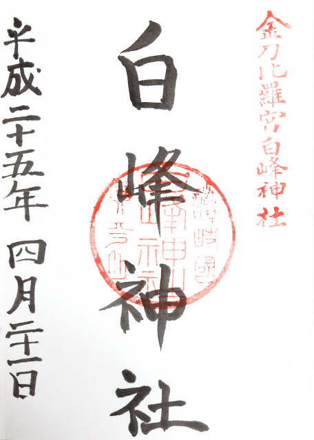 白峰神社(香川県)