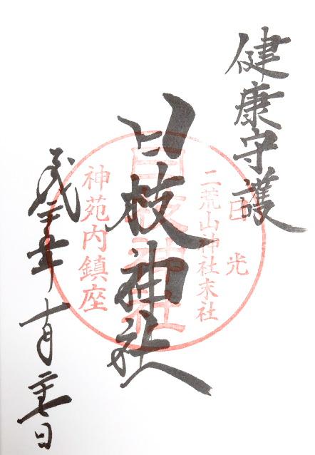 日枝神社(栃木県日光市)