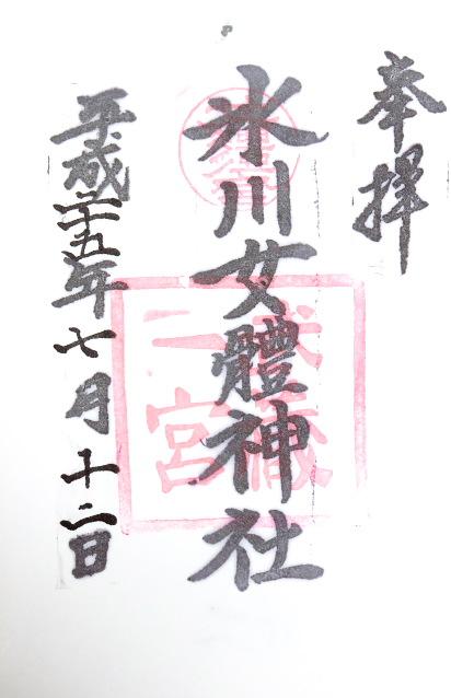 氷川女体神社(埼玉県)