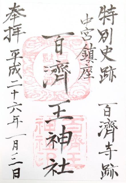 百済王神社(大阪府枚方市)