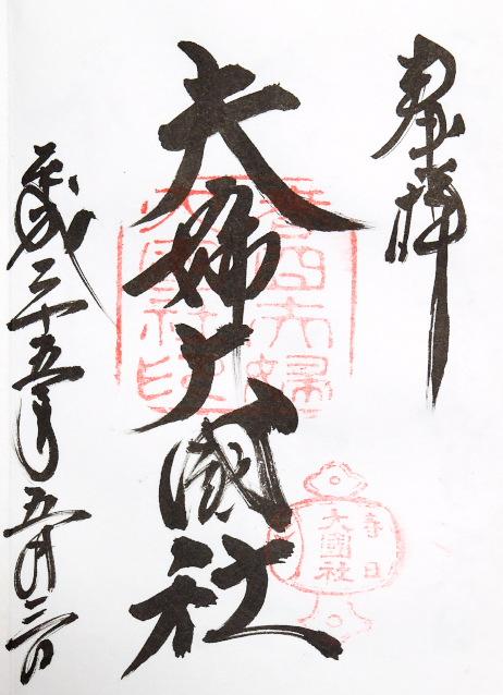 夫婦大國社(奈良県)
