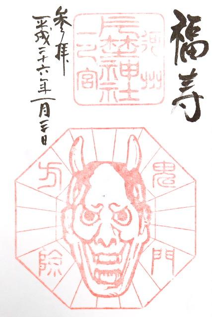 片埜神社(大阪府枚方市)