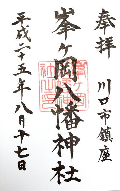 峯ヶ丘八幡神社(埼玉県)