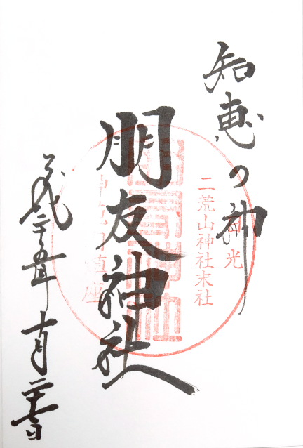 朋友神社(栃木県日光市)
