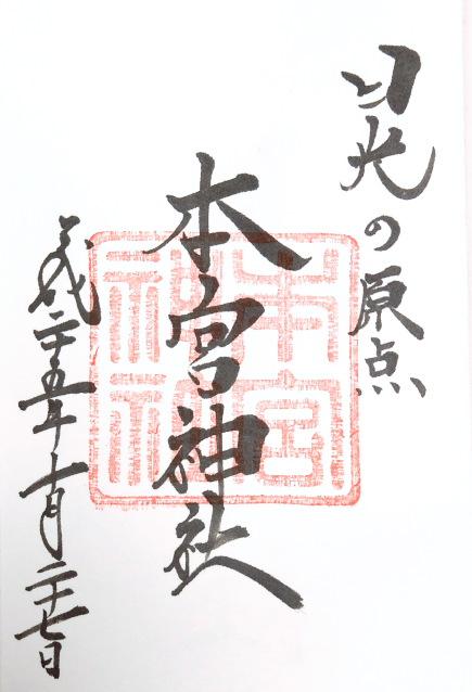 本宮神社(栃木県日光市)