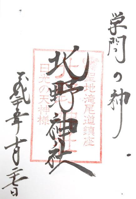 北野神社(栃木県日光市)