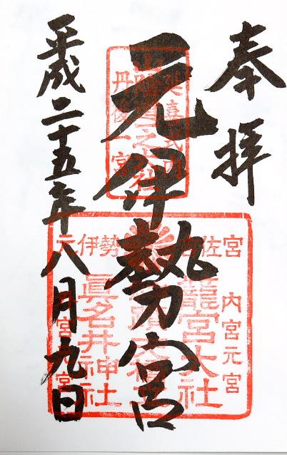 籠神社(このじんじゃ・元伊勢)(京都府)