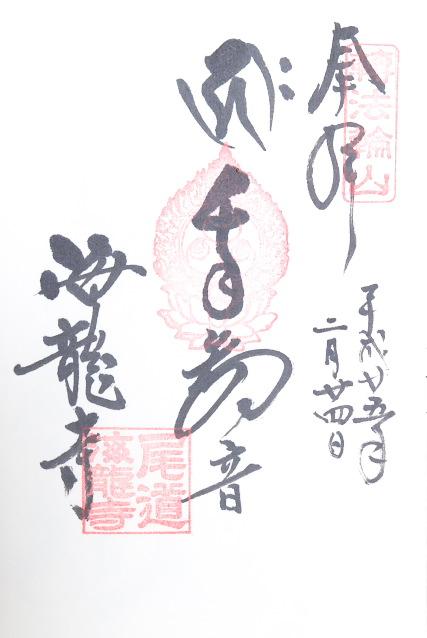 海龍寺(広島県)