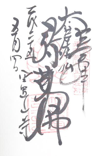 笠置寺(京都府)