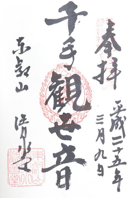 寛永寺 清水観音堂(東京都)