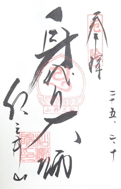 紀三井寺-2(和歌山県)
