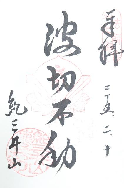 紀三井寺-3(和歌山県)