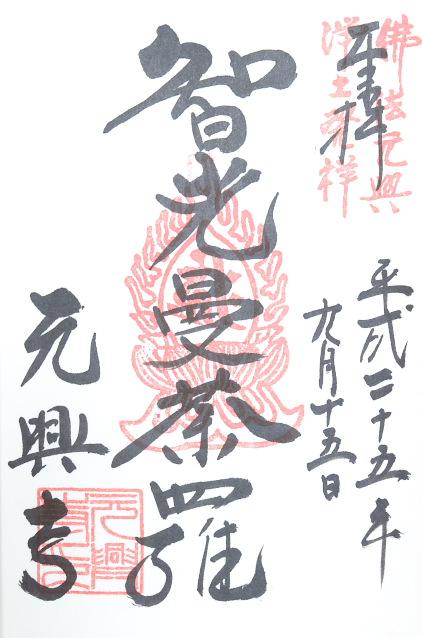 元興寺極楽坊-1(奈良県)