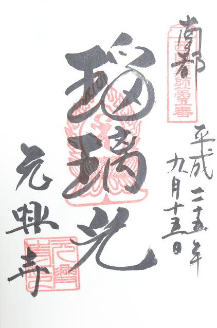 元興寺極楽坊-2(奈良県)