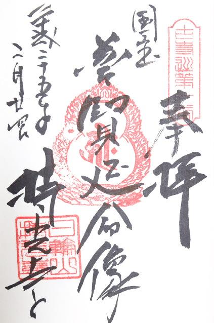 持光寺(広島県)