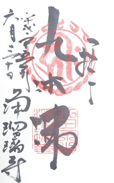浄瑠璃寺(京都府)
