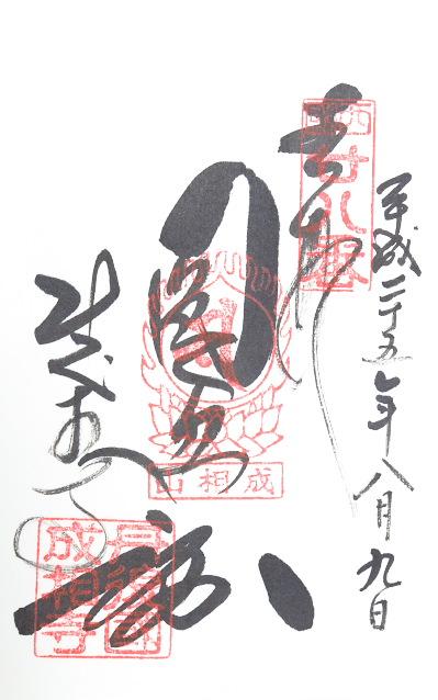 成相寺(京都府)