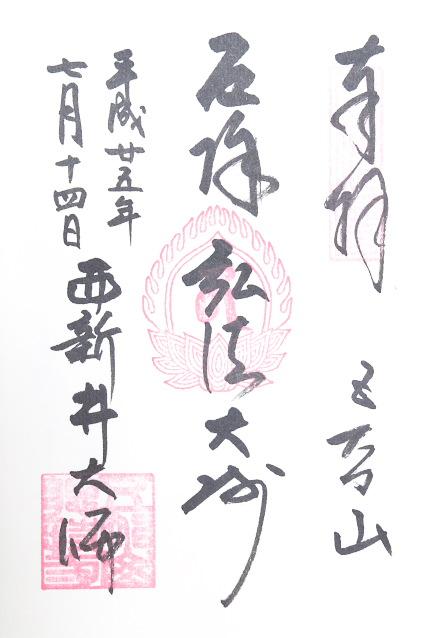 西新井大師(東京都)