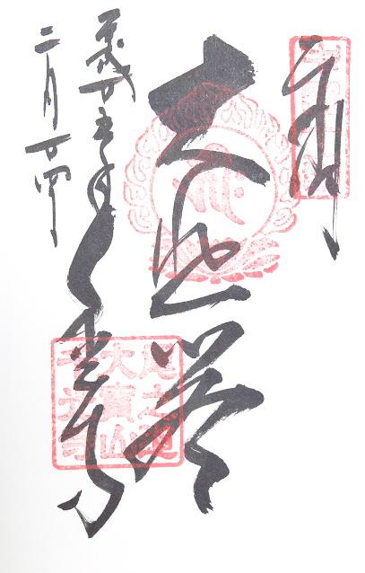 千光寺(広島県)