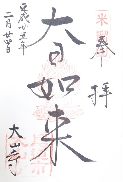 大山寺(広島県)