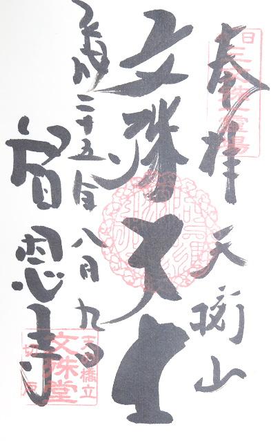 智恩寺(京都府)